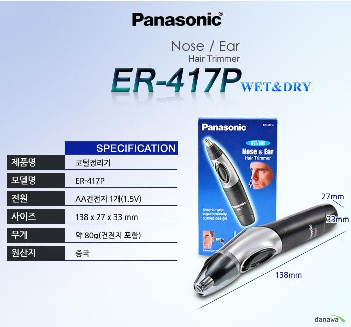 PANASONIC NOSE / EAR Hair Trimmer ER-417P Wet Dry