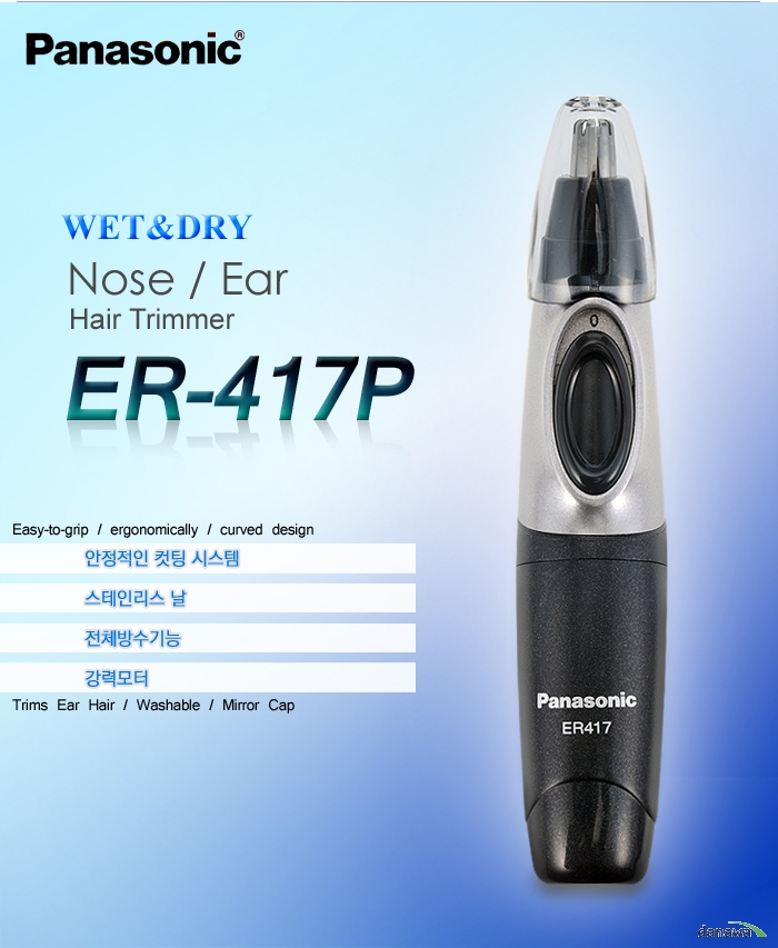 PANASONIC WET DRY Nose / Ear Hair Trimmer ER-417PEasy-to-grip / Ergonomically / Curved Design안정적인 컷팅 시스템스테인리스 날전체방수기능장력모터Trims Ear Hair / Washable / Mirror Cap