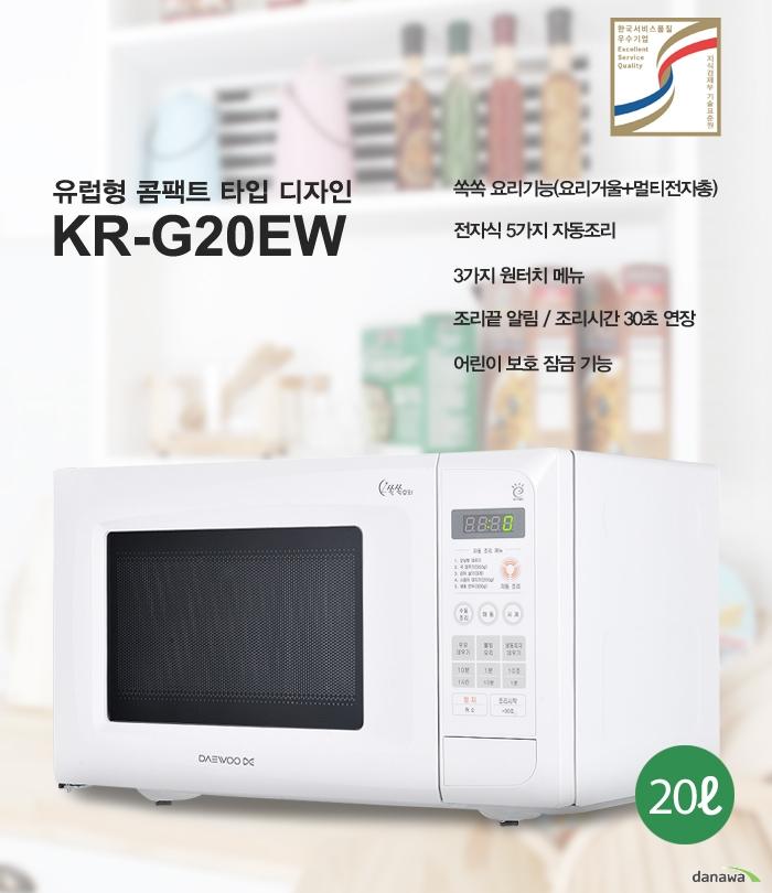 유럽형 콤팩트 전자레인지 KR-G20EW 상세 페이지 시작