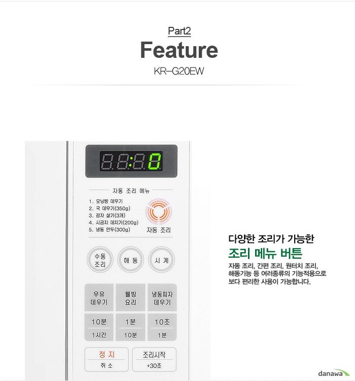 다양한 조리가 가능한 조리 메뉴 버튼 KR-G20EW