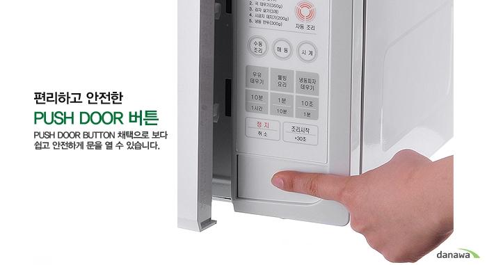편리하고 안전한 PUSH DOOR BUTTON  KR-G20EW