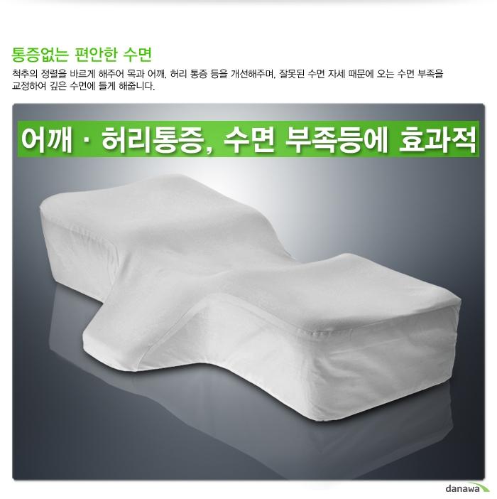 슬리핑필로우어깨·허리통증, 수면 부족등에 효과적