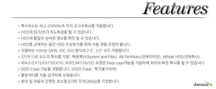 디지털존 FHC 511 Pro의 주요 특징들