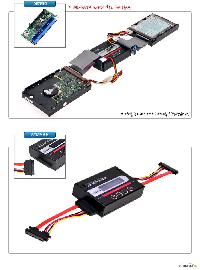 디지털존 FHC 511 Pro에 IDE커넥터(옵션)과 SATA커넥터를 연결한 사진