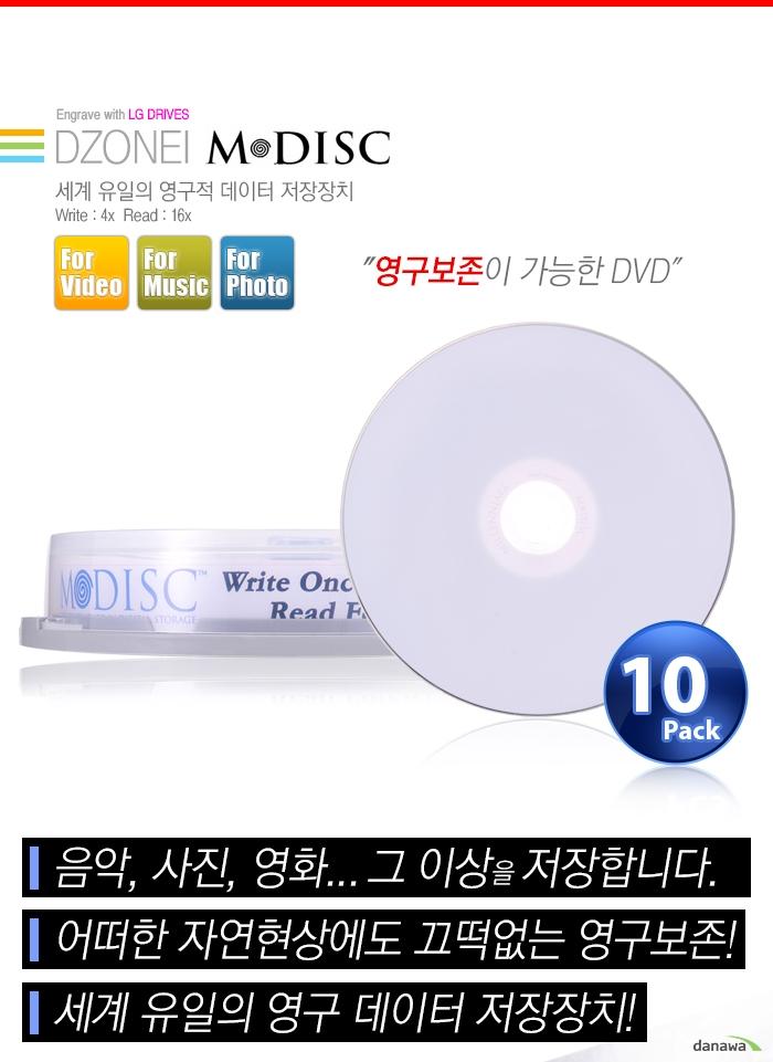 영구 보존이 가능한 DVD, Dzonei Mdisk (10pack) 메인 이미지