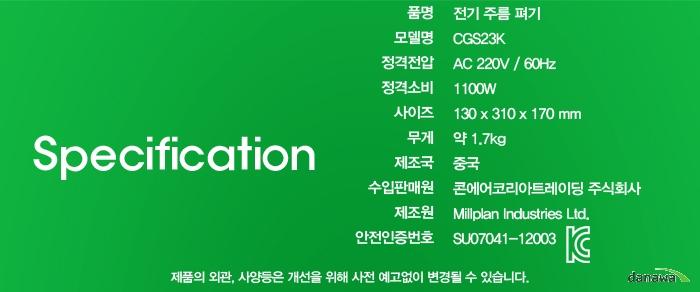 콘에어 초강력 핸디 스팀 다리미 CGS-23K 상세 스펙