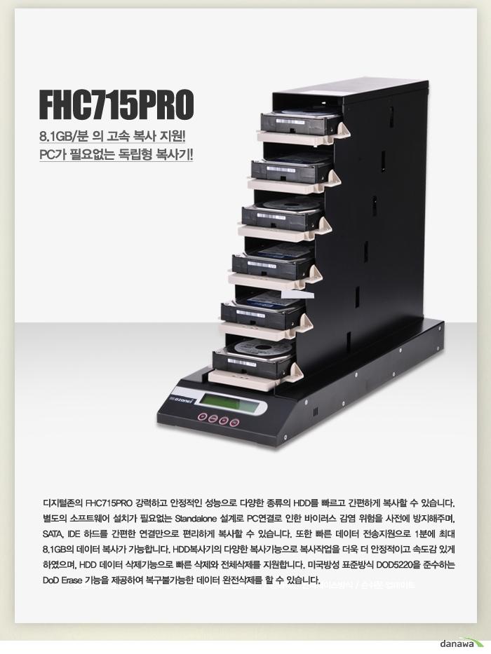 FHC715PRO 8.1GB/분의 고속 복사 지원
