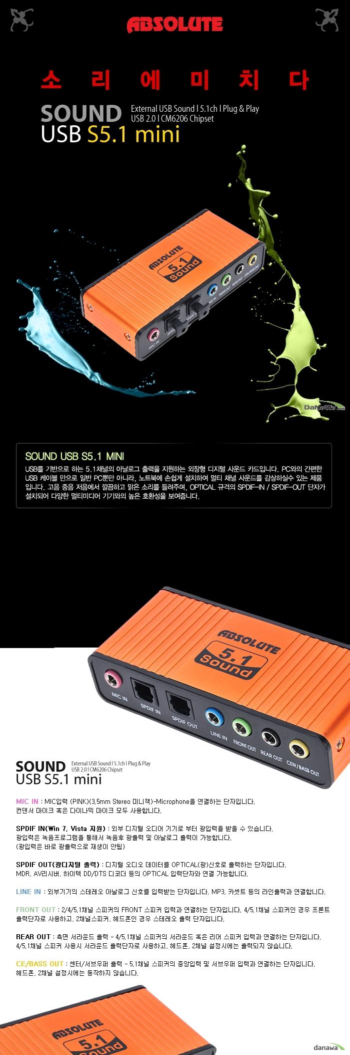 ABKO 앱코 SOUND USB S5.1 MINI 제품 메인 이미지 및 대표설명, 제품 정측면 이미지 및 제품 단자부 설명