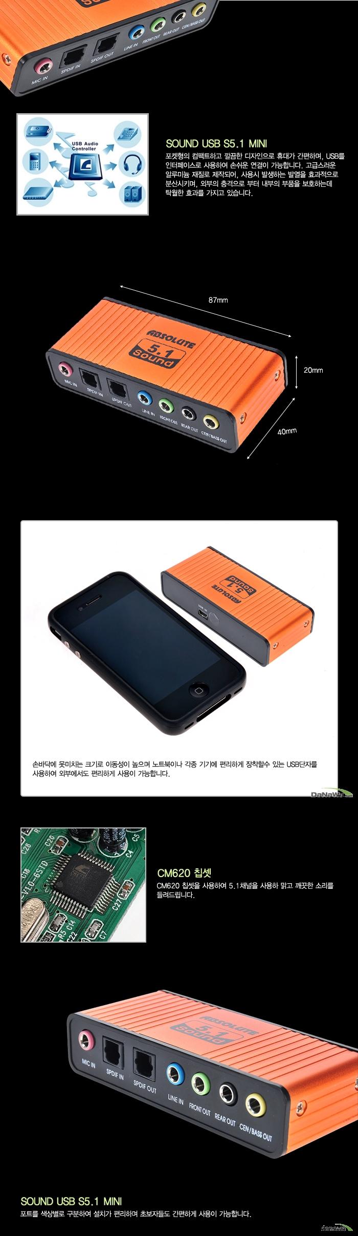 ABKO 앱코 SOUND USB S5.1 MINI 제품 정측면 이미지 및 스마트폰과 크기 비교 이미지 및 사이즈 측정, 제품 설명