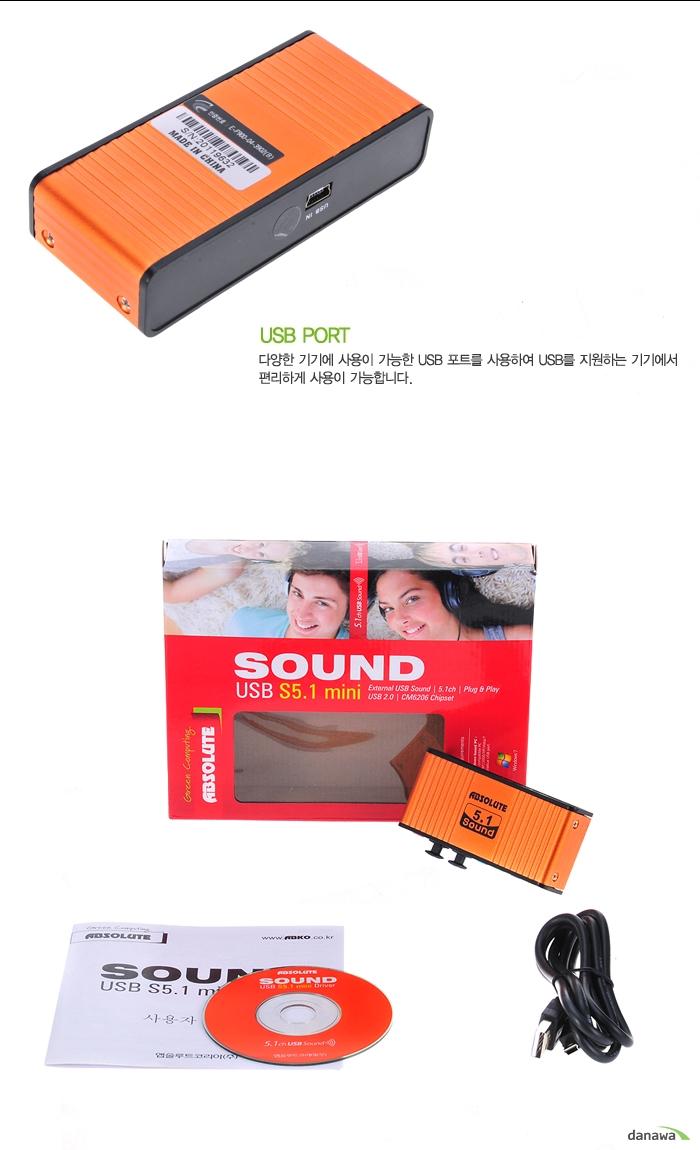 ABKO 앱코 SOUND USB S5.1 MINI 제품 뒷면 USB 포트부분 설명 및 이미지, 박스 및 모든 구성품 나열 이미지