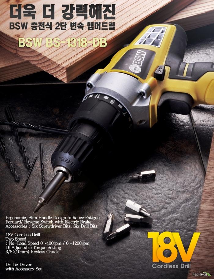 더욱더 강력해진 BSW 18V 충전 햄머드릴 BSW BS-1318-DB 상세페이지 시작