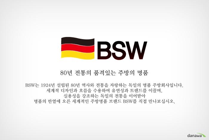 80년 전통의 품격있는 주방의 명품 BSW