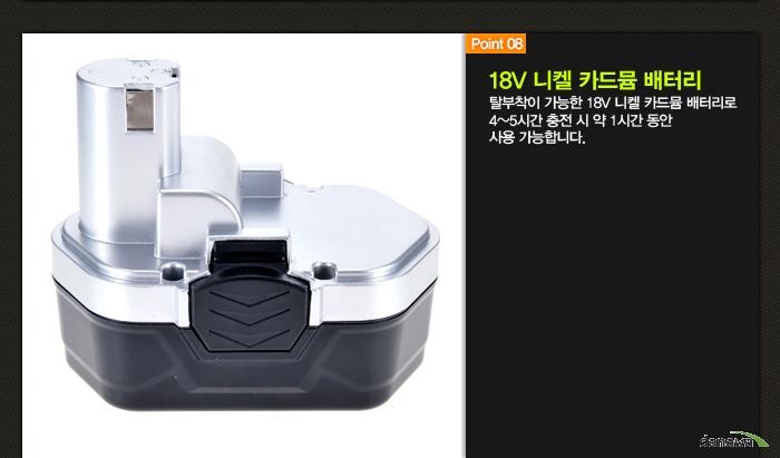 18V 니켈 카드뮴 배터리
