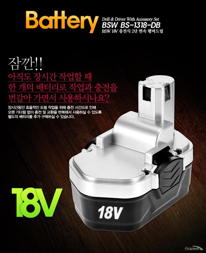 BSW 18V 배터리 추가 구매