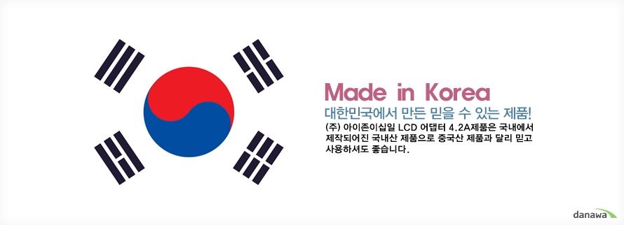 대한민국에서 만든 믿을 수 있는 제품 아이존이십일 e-Star 4.2A 어댑터