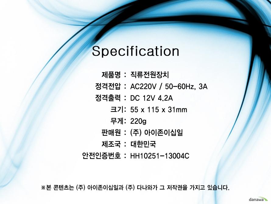 아이존이십일 e-Star 4.2A 어댑터 상세스펙