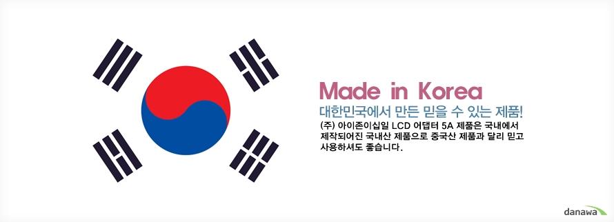 대한민국에서 만든 믿을 수 있는 제품 아이존이십일 e-Star 5A 어댑터