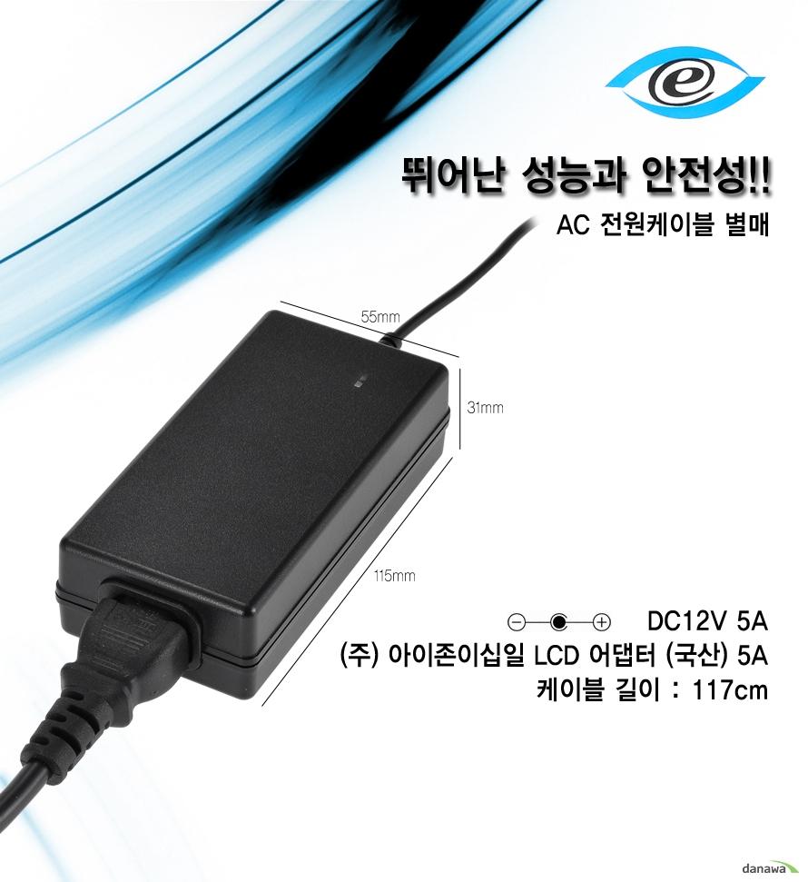 뛰어난 성능과 안전성 아이존이십일 e-Star 5A 어댑터