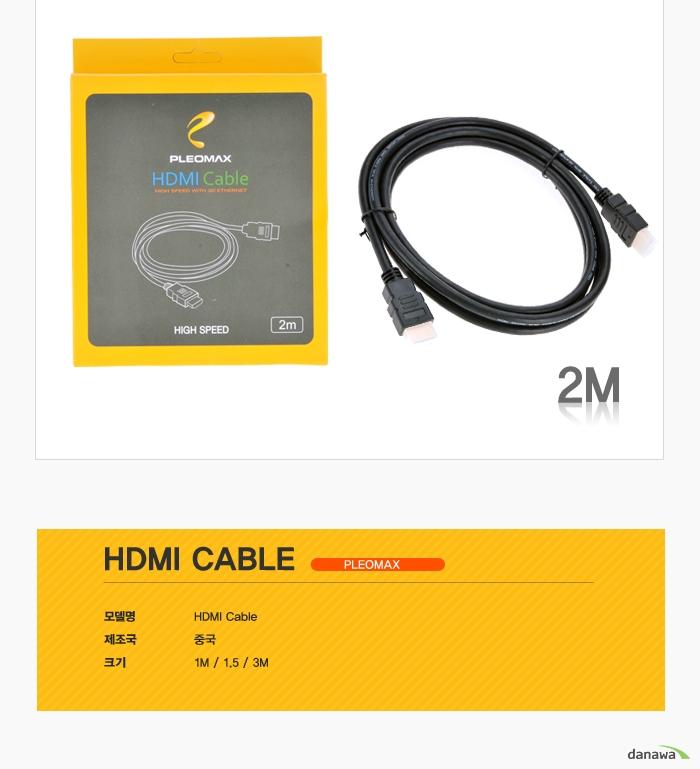 PLEOMAX HDMI Cable