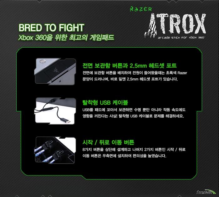 Razer ATROX가 지원하는 다양한 기능 설명 이미지