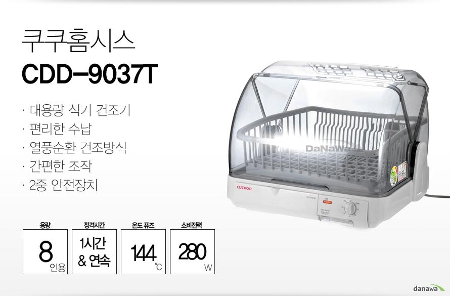 쿠쿠홈시스    CCD 9037T    대용량 식기 건조기    편리한 수납    열풍순환 건조방식    간편한 조작    2중 안전장치        용량 8인용    정격시간 1시간 연속    온도퓨즈 144도    소비전력 280W