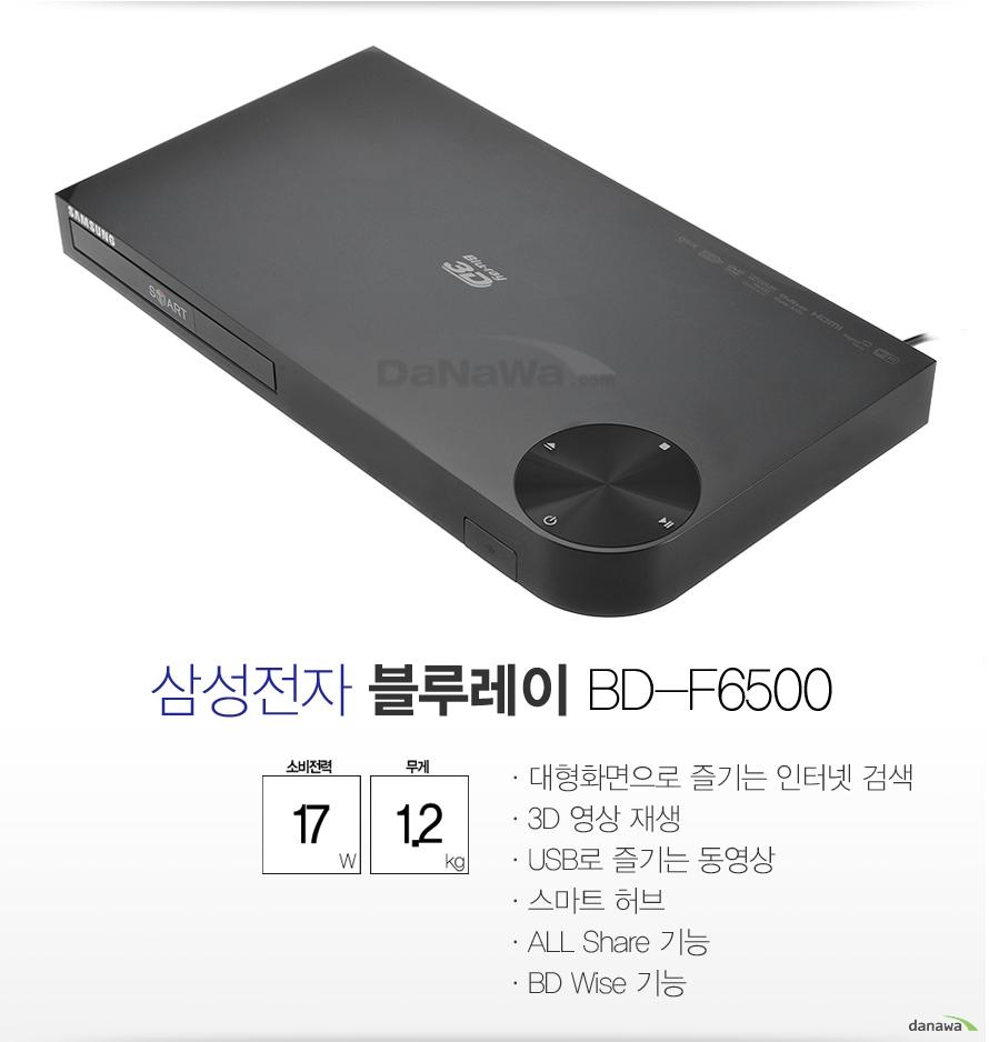 삼성전자 블루레이 BD-F6500 전체 요약 설명