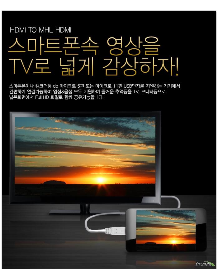 HDMI TO MHL HDMI