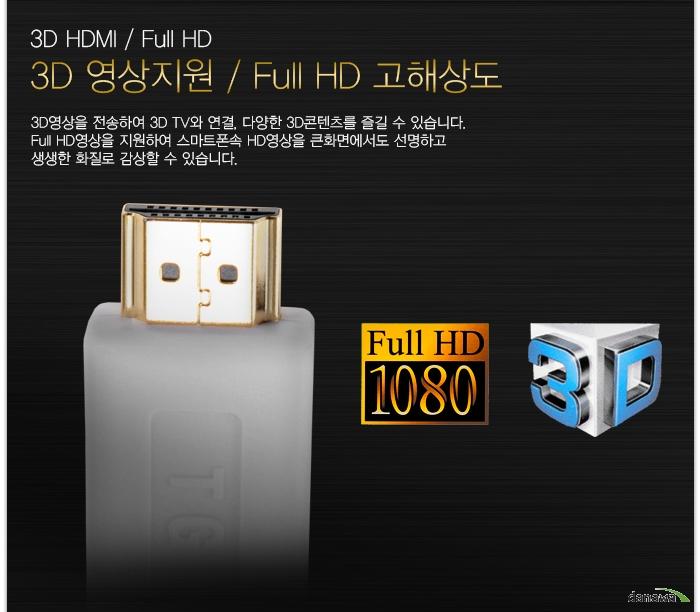 3D 영상 지원 / Full HD