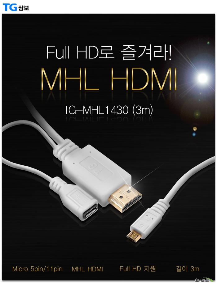 TG 삼보 TG-AD-HDMI-1430(3ㅡ) 요약 설명