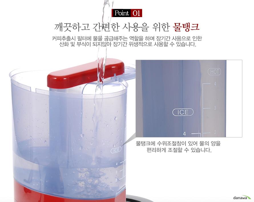 깨끗하고 간편한 사용을 위한 물탱크