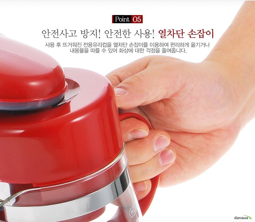 유파 커피메이커 TSK-190의 위생적인 커피보관을 위한 내열유리컵