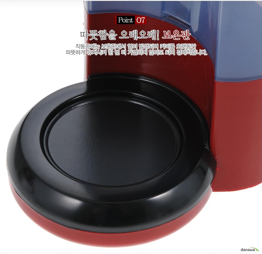 유파 커피메이커 TSK-190의 작동상태를 쉽게 알 수 있는 전원스위치