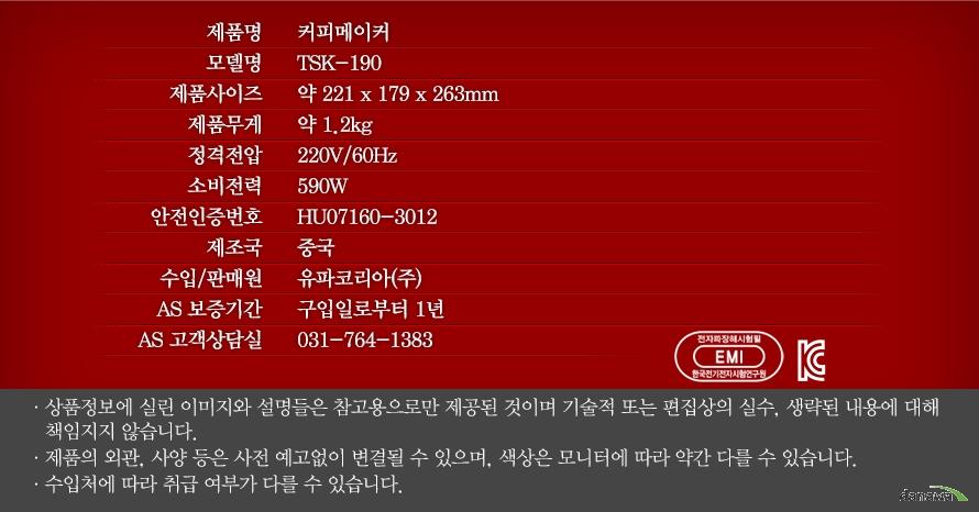 유파 커피메이커 TSK-190의 상세정보