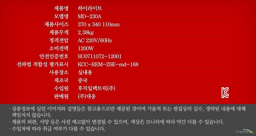 대웅모닝컴 하이라이트 MD-230A의 상세정보