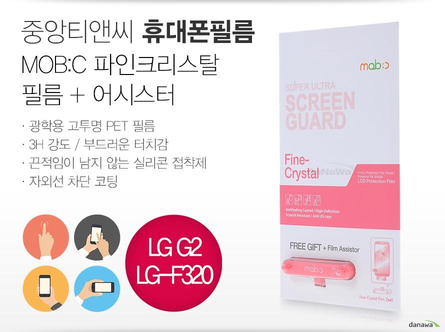 중앙티앤씨 LG G2 MOBC 몹씨 파인크리스탈 필름 어시스터 전체 요약 설명