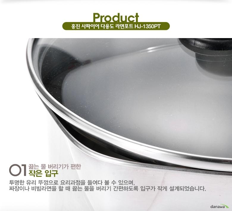 홍진테크 사파이어 HJ-1350PT (우신) 끓는 물 버리는 작은 입구