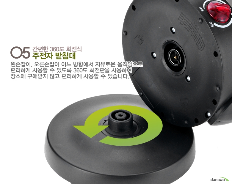 홍진테크 사파이어 HJ-1350PT (우신) 360도 주전자 받침대