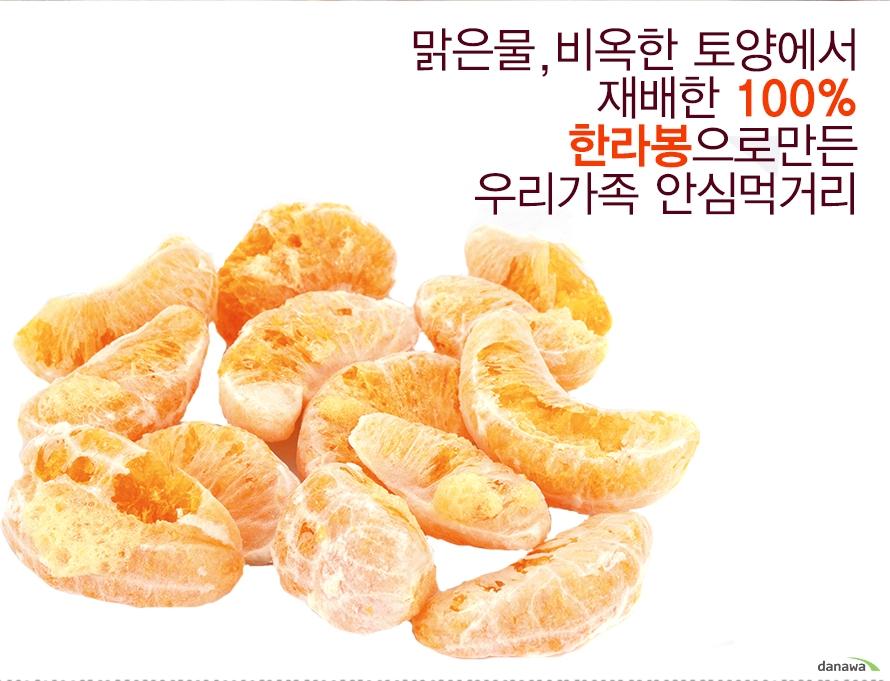 한라봉칩 확대