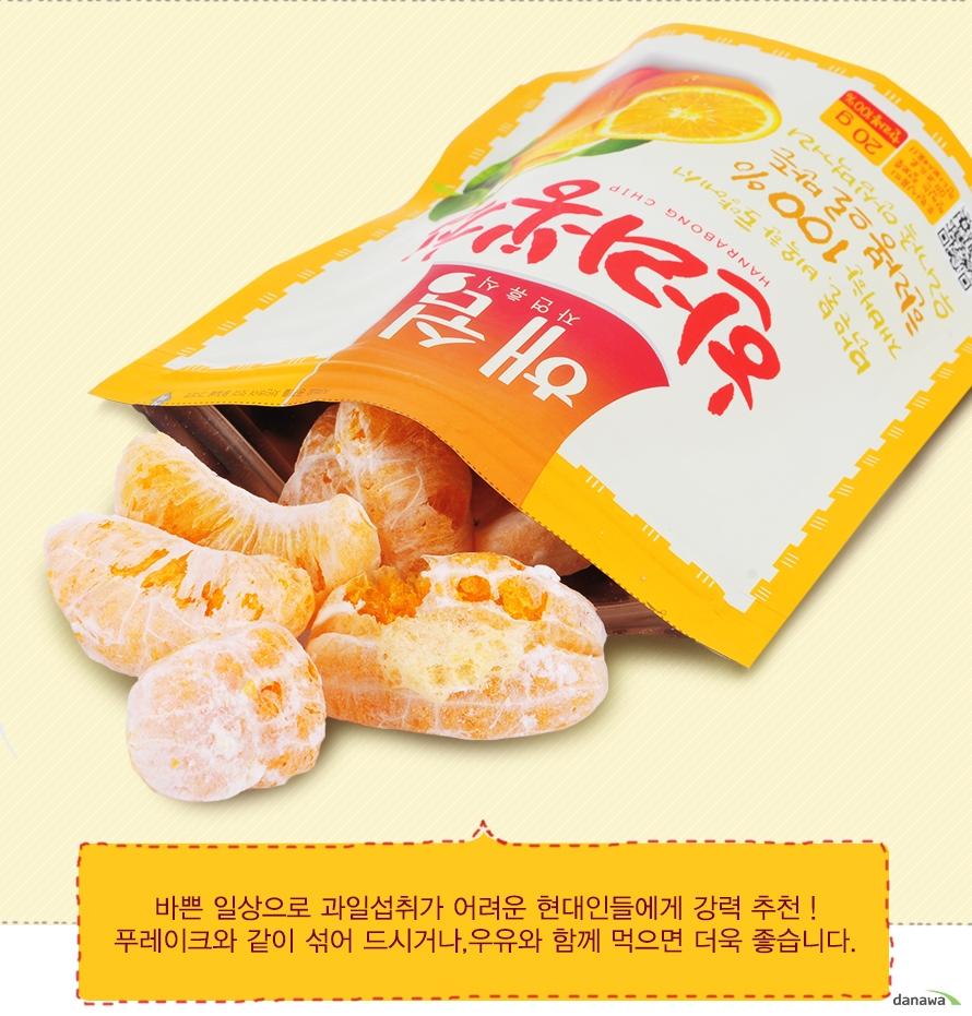 한라봉칩을 더욱 맛있게 먹는법