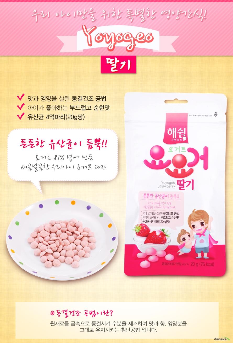 해쉼 요요거 딸기 제품 특징 및 동결건조공법 걸명