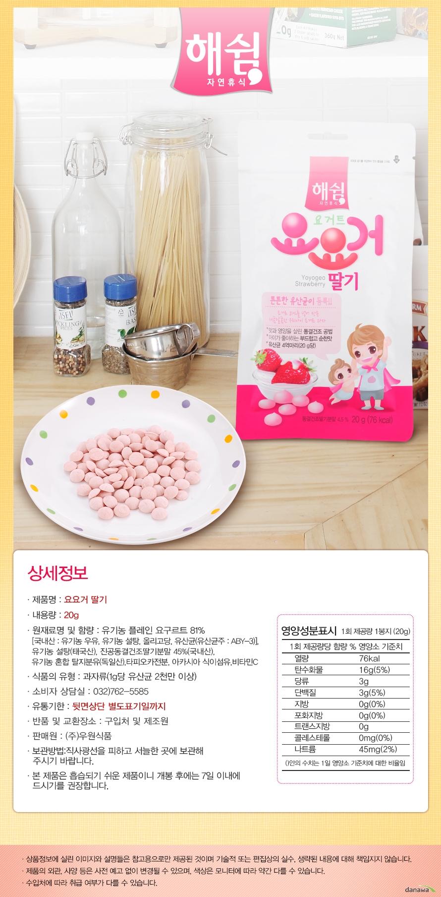 해쉼 요요거 딸기 영양성분 및 상세정보