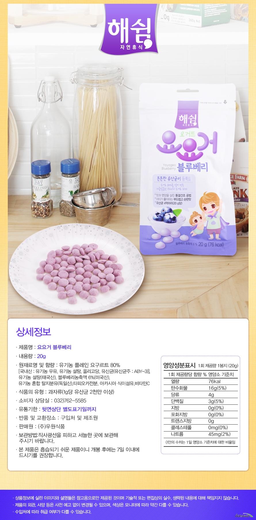 해쉼 요요거 블루베리 영양성분 및 상세정보
