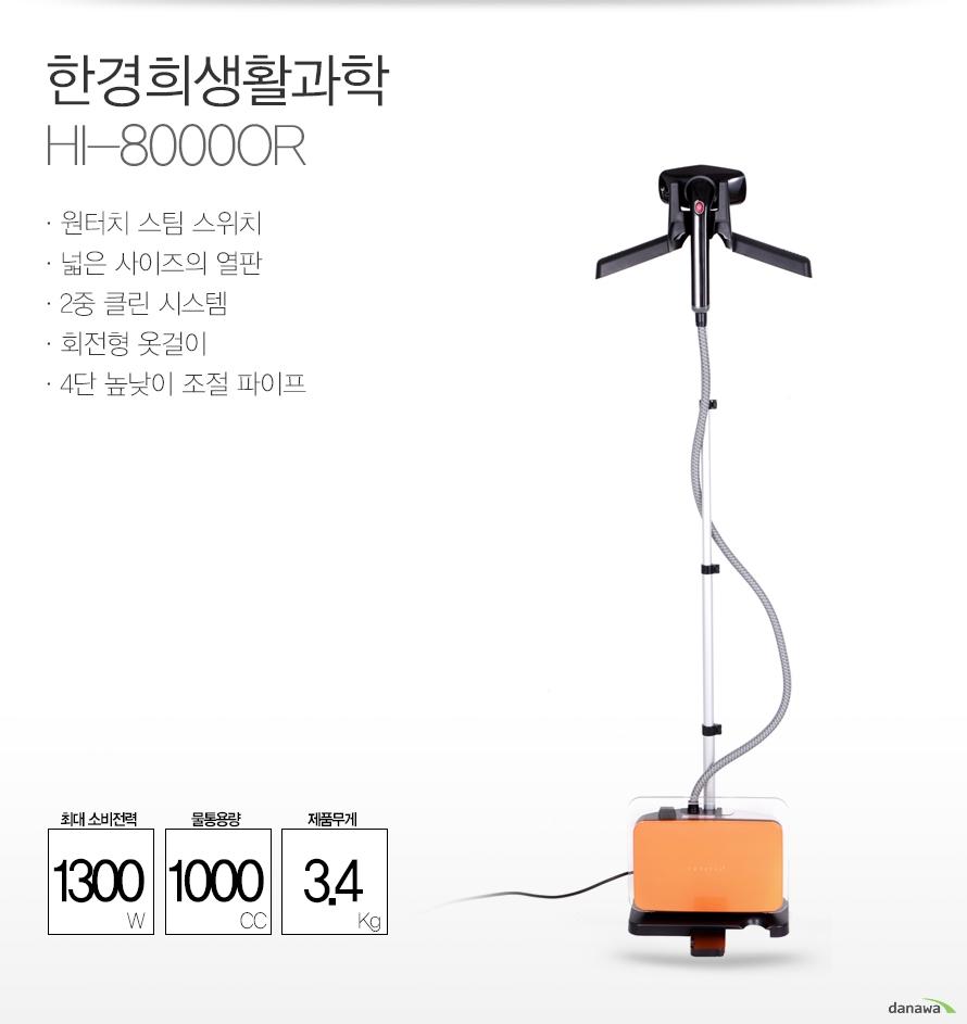 한경희생활과학 HI-8000OR