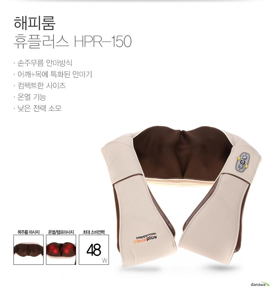 해피룸 휴플러스 HPR-150