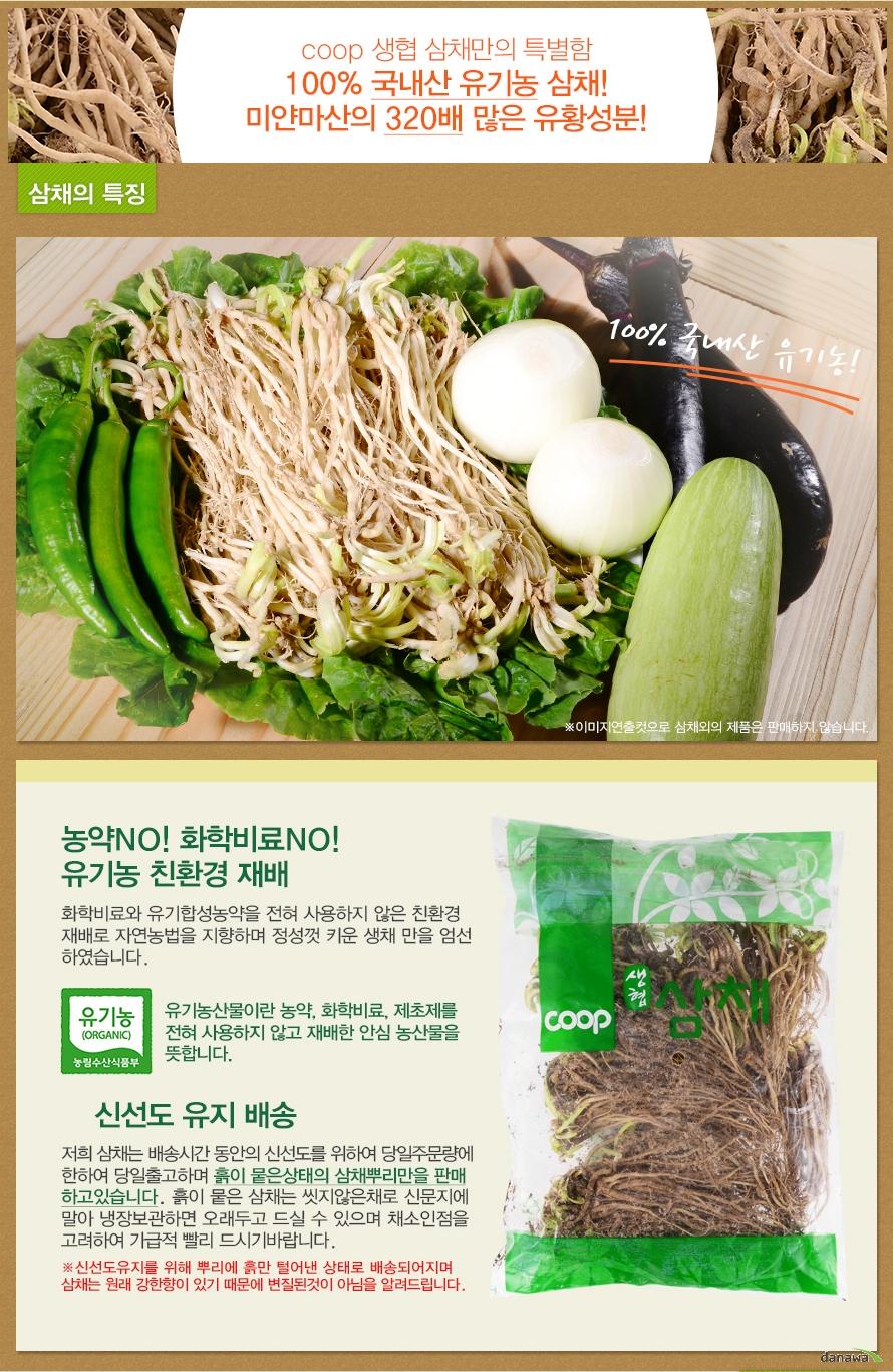 식이 유황 채소 삼채 유기농 삼채