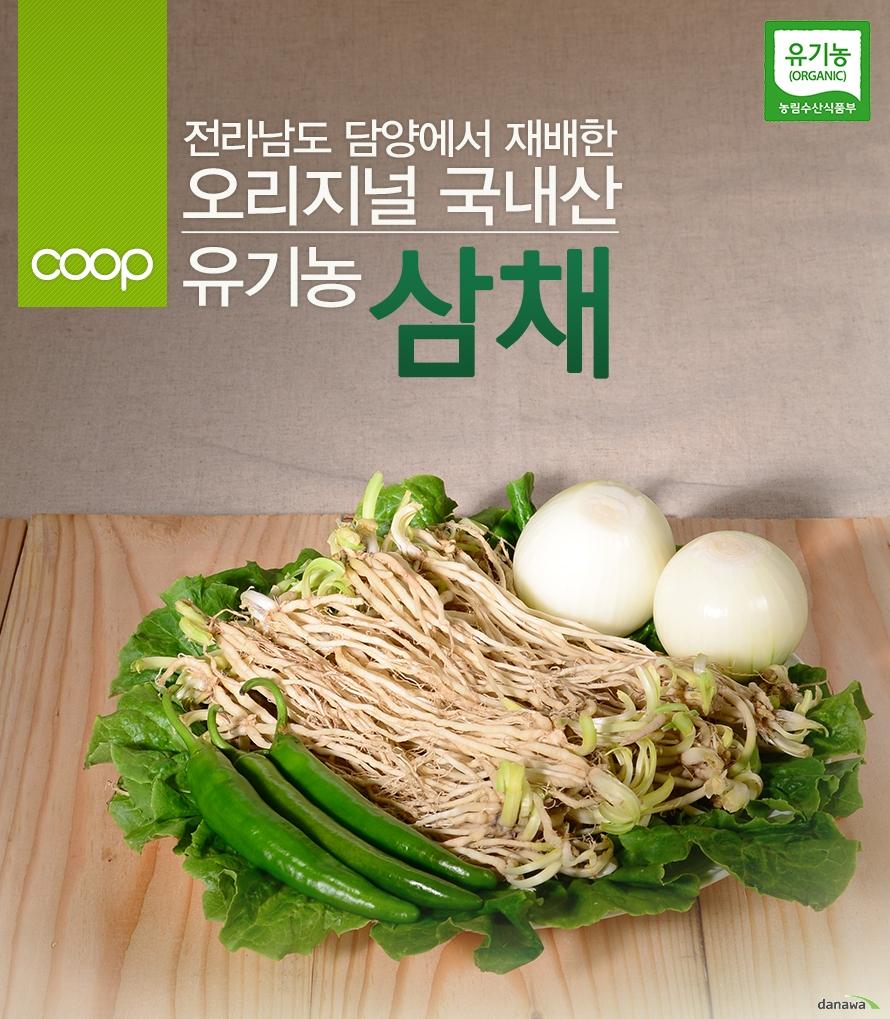 식이 유황 채소 삼채