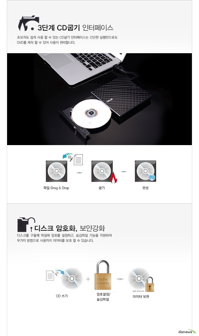 CD굽기 인터페이스 / 디스크암호화