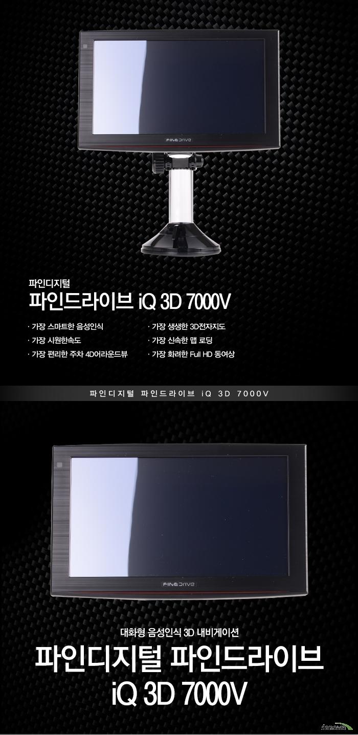 파인디지털 파인드라이브 iQ 3D 7000V