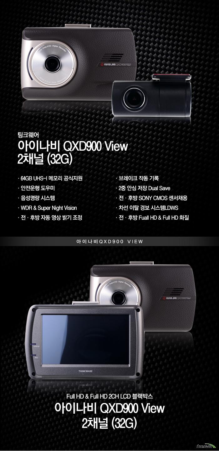 팅크웨어 아이나비 QXD900 View 2채널 (32G)