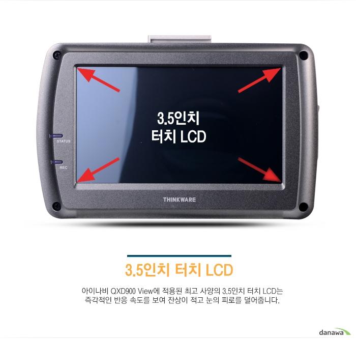 3.5인치 터치 LCD